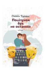 Поцілунок був не останній - фото обкладинки книги
