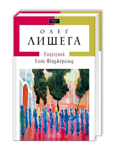 Книга Поцілунок Елли Фіцджеральд