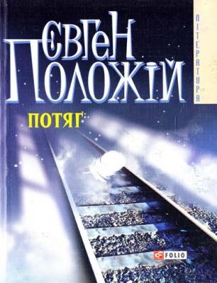 Книга Потяг