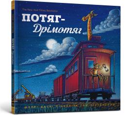 Потяг-дрімотяг - фото книги