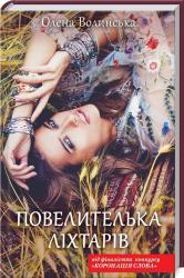 Повелителька ліхтарів - фото обкладинки книги