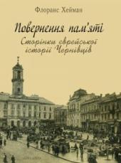 Поверенння пам'яті: Сторінки єврейської історії Чернівців - фото обкладинки книги