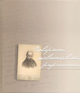 Повернені Шевченківські раритети - фото книги