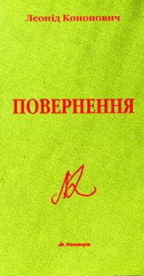 Повернення - фото книги