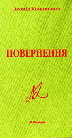 Книга Повернення