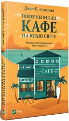 Повернення до кафе на краю світу - фото обкладинки книги
