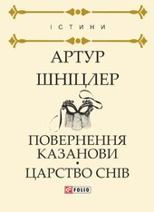Повернення Казанови. Царство снів: повісті - фото обкладинки книги