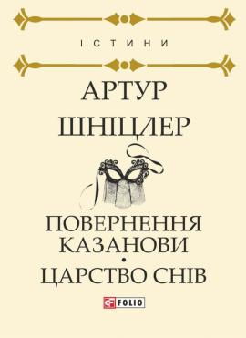 Повернення Казанови. Царство снів: повісті - фото книги