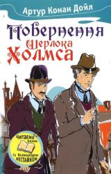 Повернення Шерлока Холмса - фото обкладинки книги