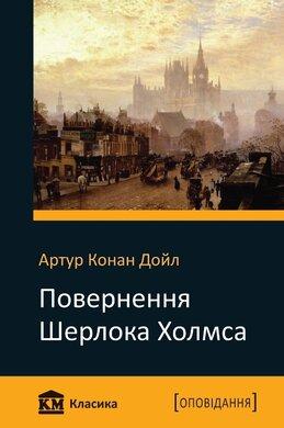 Повернення Шерлока Холмса - фото книги