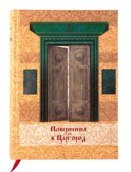 Повернення в Царгород - фото книги