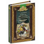 Повість про Ходжу Насреддіна - фото обкладинки книги