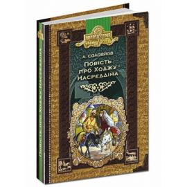 Книга Повість про Ходжу Насреддіна