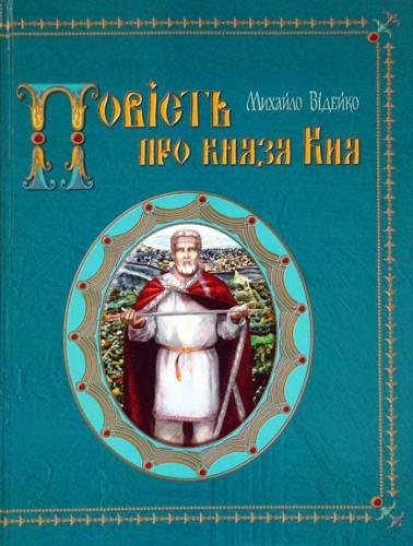 Книга Повість про князя Кия