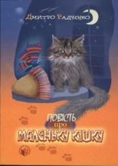 Повість про маленьку кішку - фото обкладинки книги