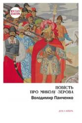Повість про Миколу Зерова - фото обкладинки книги