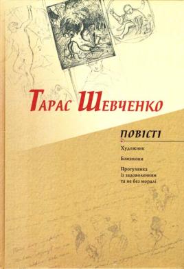 Книга Повісті