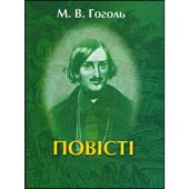 Повісті - фото обкладинки книги