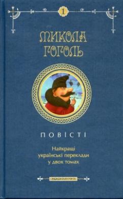 Повісті. Найкращі українські переклади у двох томах - фото книги