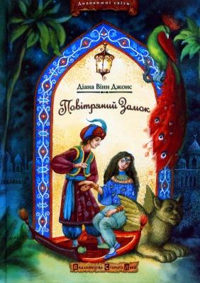 Книга Повітряний замок