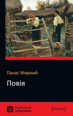 Повія. КМ Українська класика - фото книги