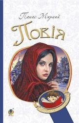 Повія (м'яка обкл.) - фото обкладинки книги