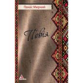 Повія. Українська класична література - фото обкладинки книги