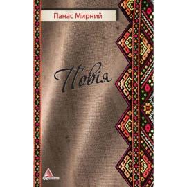 Повія. Українська класична література - фото книги