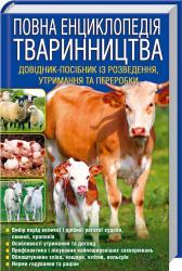 Повна енциклопедія тваринництва. Довідник-посібник із розведення, утримання та переробки - фото обкладинки книги