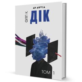 Повне зібрання короткої прози Том 1 - фото книги