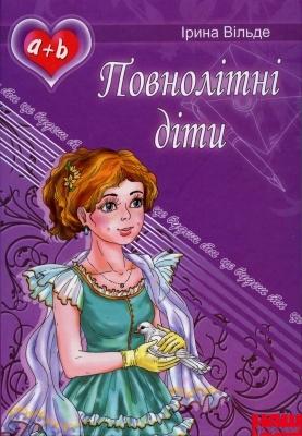 Книга Повнолітні діти