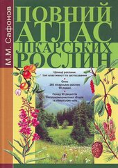 Повний атлас лікарських рослин. - фото обкладинки книги