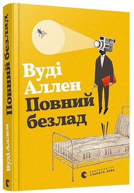 Книга Повний безлад