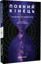 Повний кінець *на думку астрофізиків - фото обкладинки книги