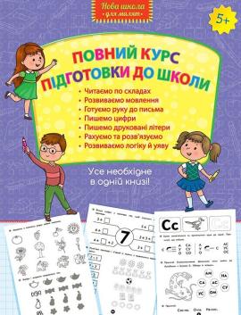 Повний курс підготовки до школи - фото книги