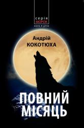 Повний місяць - фото обкладинки книги