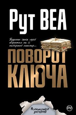 Поворот ключа (м'яка обкладинка) - фото книги