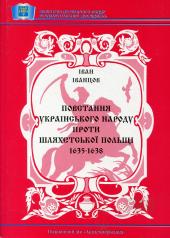 Повстання українського народу проти шляхетської Польщі 1635 - 1638 рр. - фото обкладинки книги
