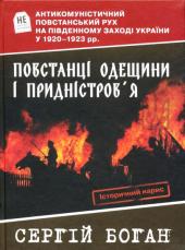 Повстанці Одещини і Придністров'я - фото обкладинки книги
