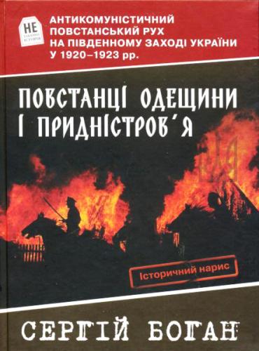 Книга Повстанці Одещини і Придністров'я