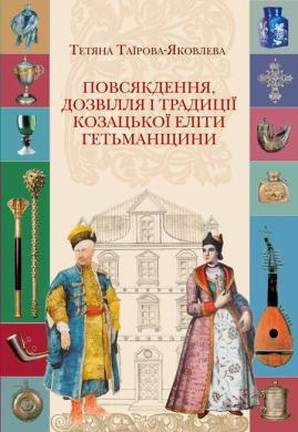 Повсякдення, дозвілля і традиції козацької еліти Гетьманщини - фото книги