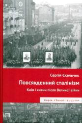 Повсякденний сталінізм. Київ та кияни після Великої війни - фото обкладинки книги