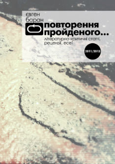 Повторення пройденого... Літературно-критичні статті... - фото книги