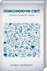 Пояснюючи світ. Історія сучасної науки - фото обкладинки книги