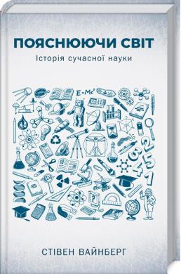 Пояснюючи світ. Історія сучасної науки - фото книги