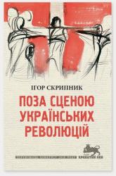 Поза сценою українських революцій. Літературні есеї - фото обкладинки книги