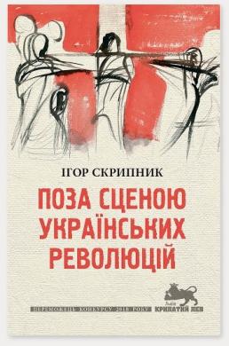 Поза сценою українських революцій. Літературні есеї - фото книги