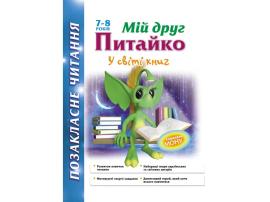 Позакласне читання. Мій друг Питайко. У світі книг. 7-8 років - фото книги