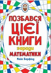 Позбався цієї книги заради математики - фото обкладинки книги