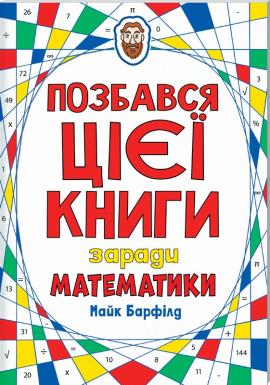 Позбався цієї книги заради математики - фото книги